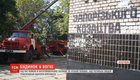 Во время пожара в многоэтажке Запорожья погиб 78-летний мужчина
