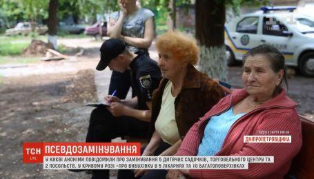 В Україні не вщухає епідемія мінувань від анонімів