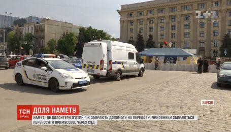 Протистояння довкола волонтерського намету у Харкові перейшло у юридичну площину