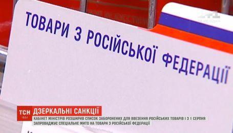 Україна розширила список заборонених товарів із Росії