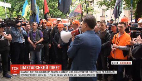 """Шахтарі ДП """"Львіввугілля"""" провели мітинг біля Міністерства енергетики та вугільної промисловості"""