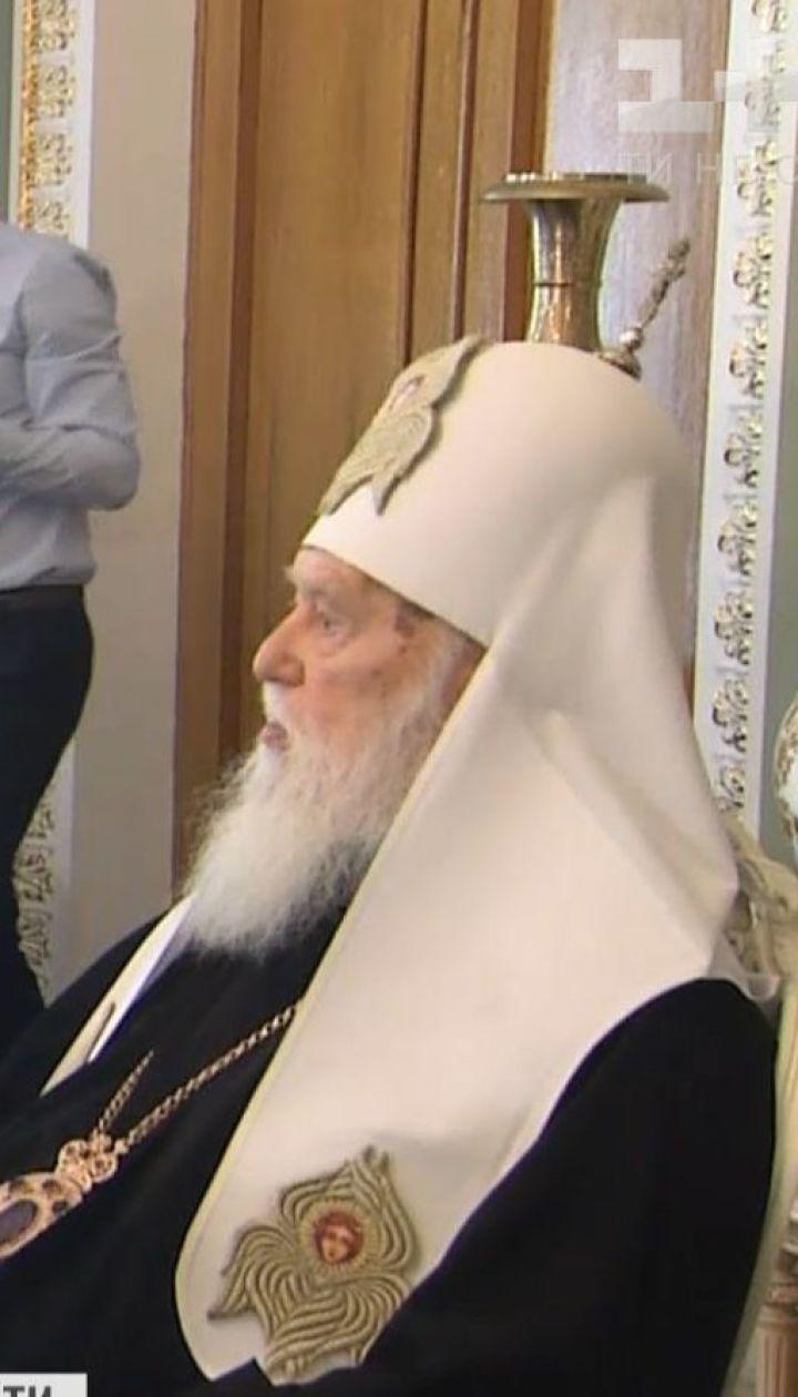 Патріарх Філарет заявляє про зраду влади та найближчого оточення