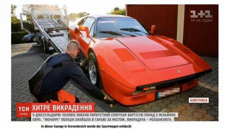 Мужчина похитил коллекционный Ferrari, который стоит более двух миллионов евро
