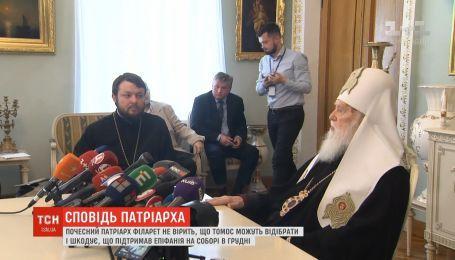 Патриарх Филарет заявляет об измене власти и ближайшего окружения