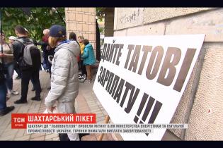 Гірники Львіщини під Міністерством вугільної промисловості вимагали виплатити заборгованість із зарплати