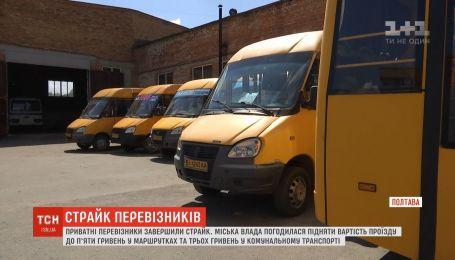Забастовку закончено: полтавские маршрутчики приступят к работе после 5-дневного протеста