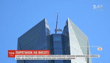 Американские спасатели освободили мойщиков окон, которые застряли на крыше 50-этажки