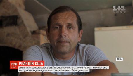 Посольство США в Украине призывает РФ оказать срочную медицинскую помощь Балуху