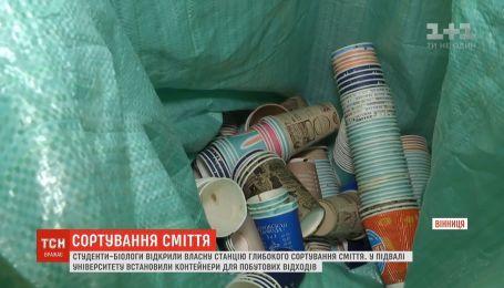 Винницкие студенты-биологи открыли собственную станцию глубокой сортировки мусора