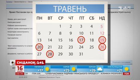 5 дат инаугурации: когда новоизбранный президент принесет присягу украинскому народу