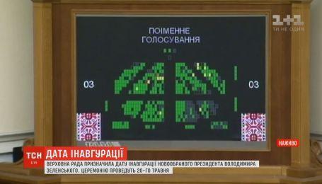 Інавгурація Володимира Зеленського відбудеться 20 травня
