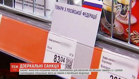 Кабмин расширил список запрещенных к ввозу товаров из РФ