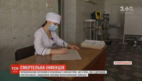 Первоклассник попал в реанимацию с менингитом в Кропивницком