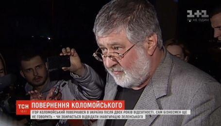 Ігор Коломойський повернувся до України