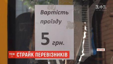 Городские власти Полтавы согласились поднять цену на проезд