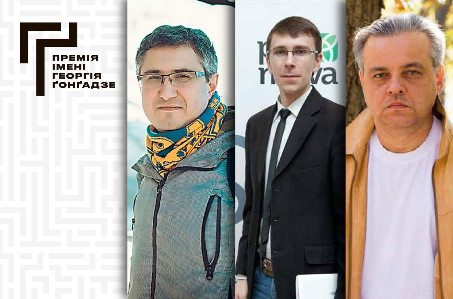 Премія імені Георгія Ґонґадзе_номінанти 2019