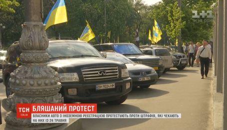 """""""Євробляхери"""" протестують проти штрафів за порушення митних правил"""