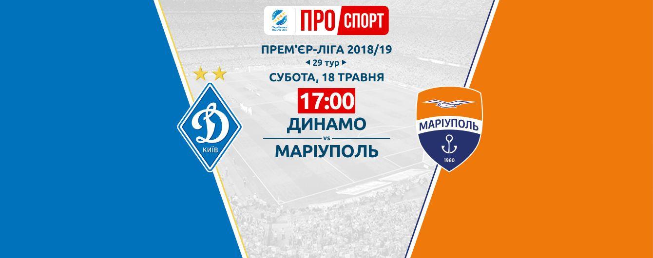 Динамо - Мариуполь - 2:1. Видео матча УПЛ