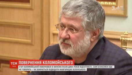 Коломойський повернувся до України після двох років відсутності