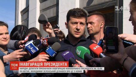 Депутаты назначили дату инаугурации без согласования с Зеленским