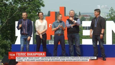 """Святослав Вакарчук заявил об участии в парламентских выборах и создании партии """"Голос"""