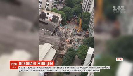 В Шанхае на рабочих упало здание, которое было на реконструкции