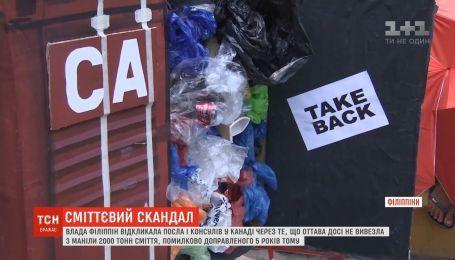 Філіппіни відкликали свого посла й консулів із Канади через неприбране сміття
