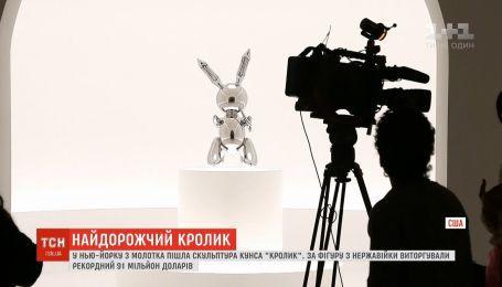 """На аукціоні у Нью-Йорку за скульптуру Кунса """"Кролик"""" віддали 91 мільйон доларів"""