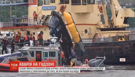 Новое чудо на Гудзоне: в Нью-Йорке вертолет упал в реку