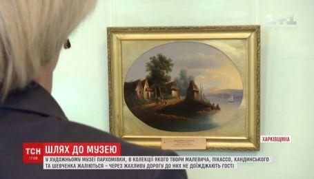 Из-за ужасной дороги к известному художественному музею на Харьковщине не доезжают посетители