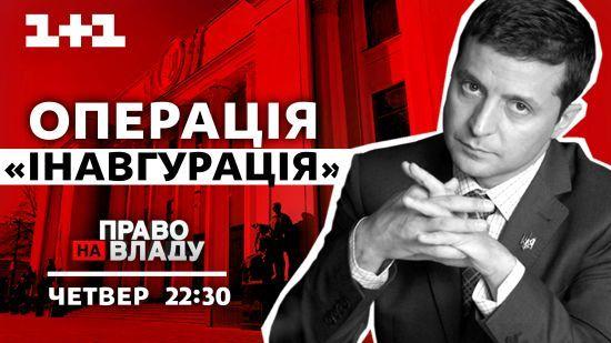 """""""Операція інавгурація"""": сьогодні у ток-шоу """"Право на владу"""" обговорюватимуть перезавантаження влади"""