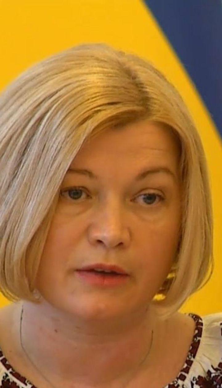 Ирина Геращенко вышла из минских переговоров