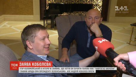 """Голова """"Нафтогазу"""" Андрій Коболєв не має політичних амбіцій"""
