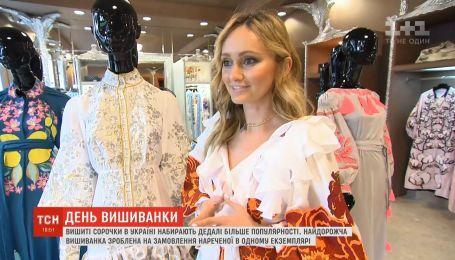 ТСН відшукала найдорожчу вишиванку в Україні