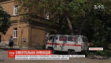 Первоклассник школы в Кропивницком заболел менингитом, вызванным менингококковой инфекцией