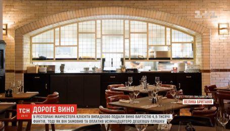Відвідувачу ресторану випадково подали вино за 150 тисяч гривень