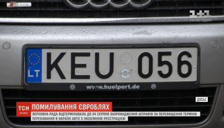 """ВР відтермінувала запровадження штрафів для власників """"євроблях"""""""