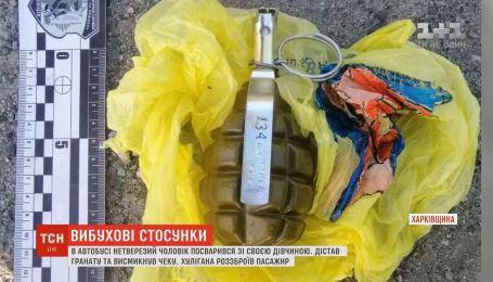 На Харьковщине мужчина из-за конфликта с девушкой чуть не взорвал автобус с пассажирами