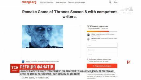 """Фанаты телесериала """"Игра престолов"""" собирают подписи на пересъемку серий"""