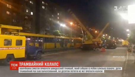Аварійники прибрали швидкісний трамвай, який зійшов із рейок у Києві