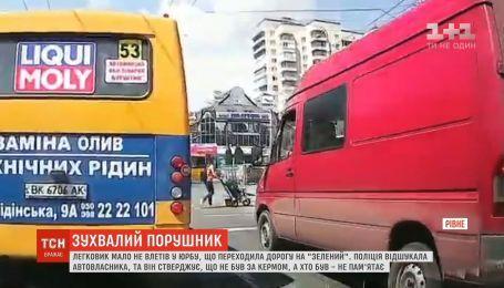 В Ровно водитель легковушки едва не въехал в толпу, которая переходила дорогу на зеленый свет