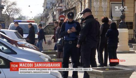 В Одессе аноним сообщил о заминировании восьми отелей