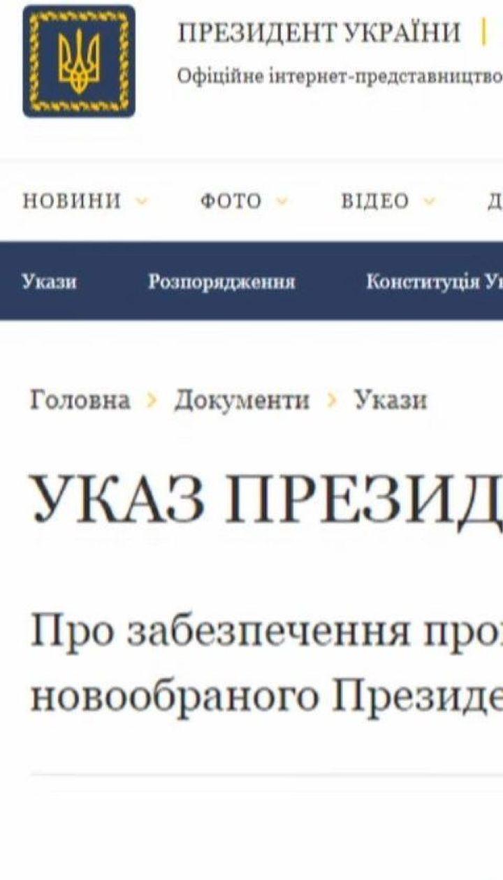 Петро Порошенко підписав указ про створення комітету з інавгурації