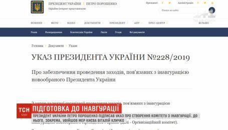 Петр Порошенко подписал указ о создании комитета по инаугурации
