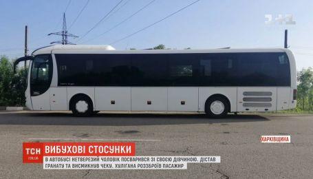 Пьяный мужчина угрожал взорвать гранату в автобусе на Харьковщине