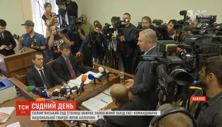 Арестовать или отпустить: суд в Киеве избирает меру пресечения Юрию Аллерову