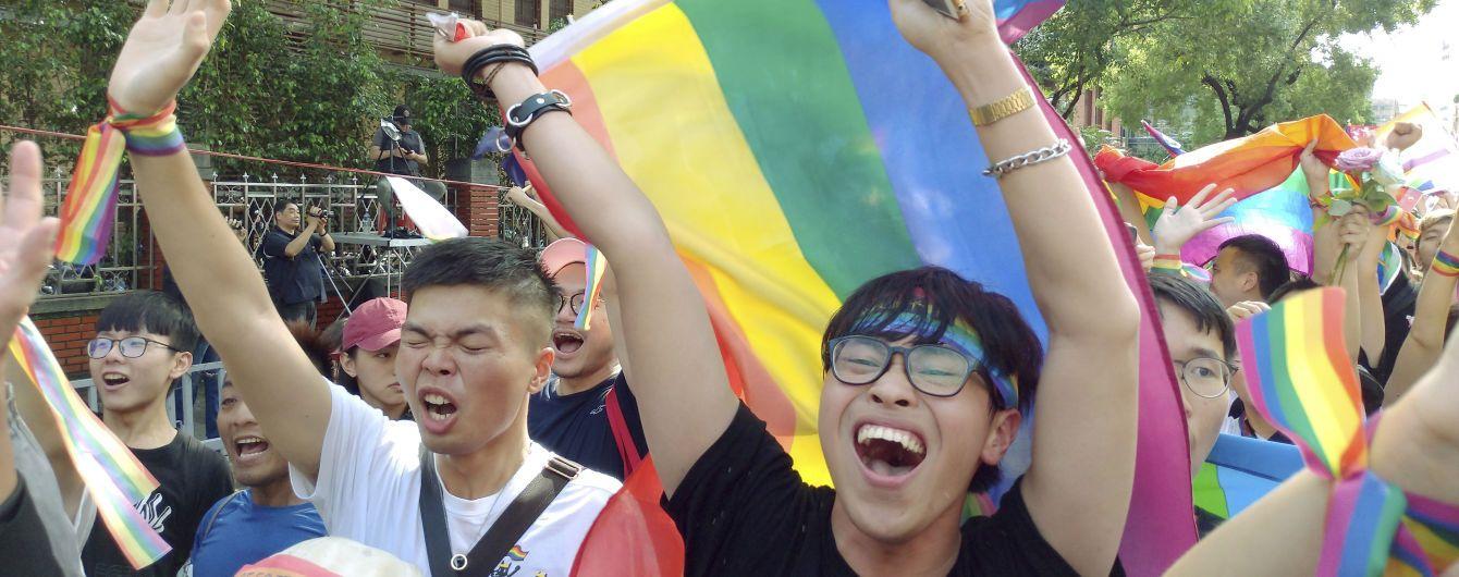Перша азійська країна легалізувала одностатеві шлюби
