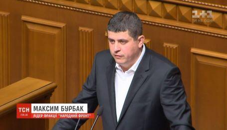 """Кінець """"Європейської України"""": парламентська коаліція офіційно припинила своє існування"""
