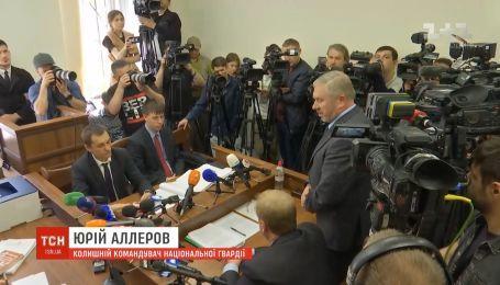 Суд арестовал экс-командующего Национальной гвардии Украины Аллерова