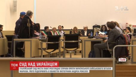Итальянский суд рассматривает дело украинского нацгвардейца Виталия Маркива
